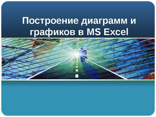Построение диаграмм и графиков в MS Excel