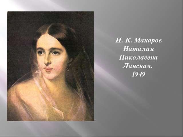 И. К. Макаров Наталия Николаевна Ланская. 1949