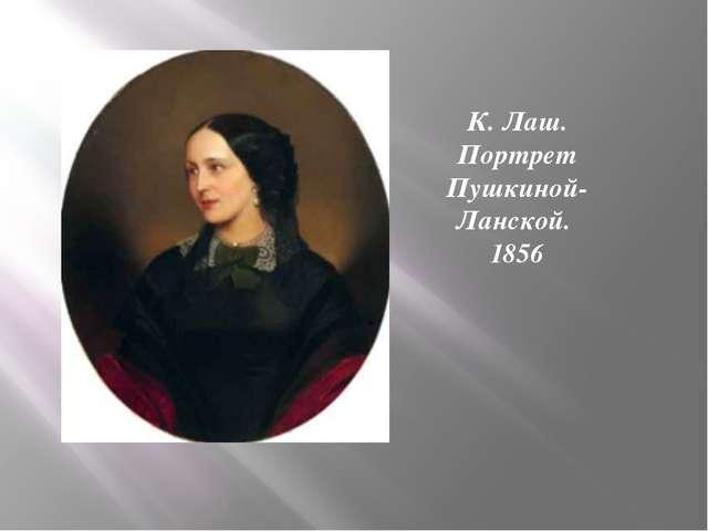 К. Лаш. Портрет Пушкиной-Ланской. 1856