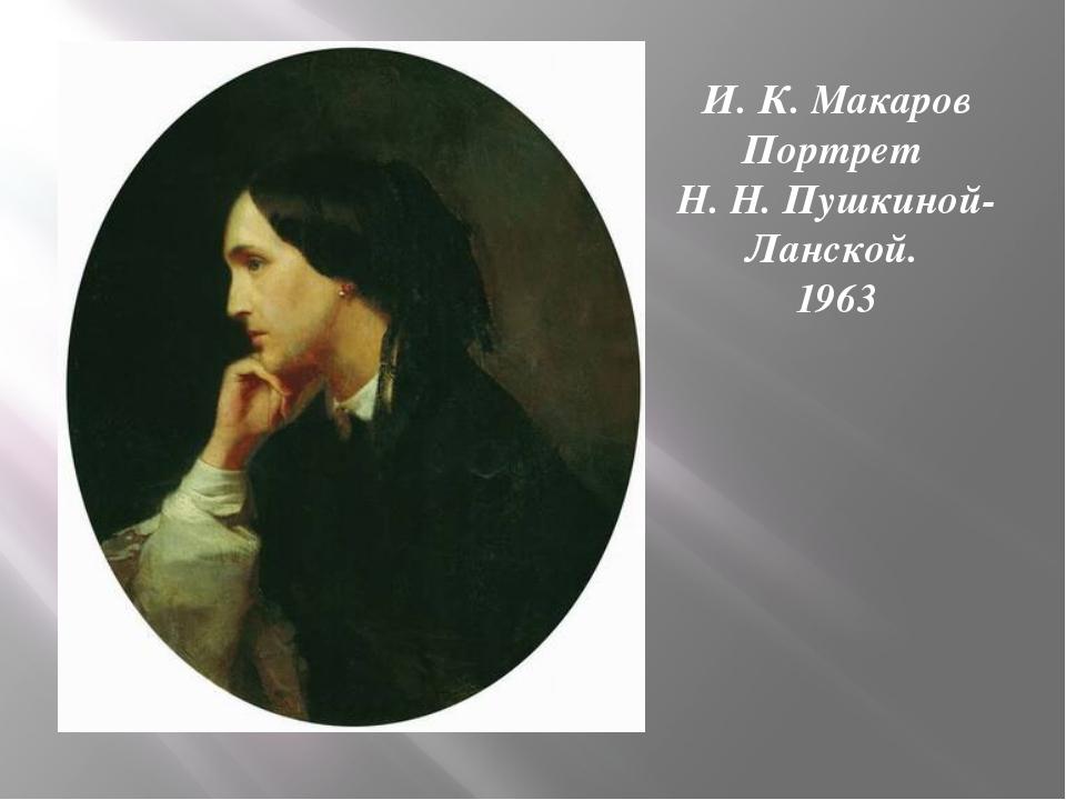 И. К. Макаров Портрет Н. Н. Пушкиной-Ланской. 1963