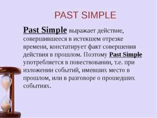 PAST SIMPLE Past Simple выражает действие, совершившееся в истекшем отрезке в