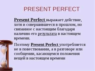 PRESENT PERFECT Present Perfect выражает действие, хотя и совершившееся в про