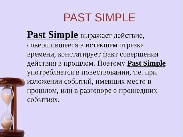 PAST SIMPLE Past Simple выражает действие, совершившееся в истекшем отрезке в...