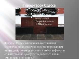 Город-герой Одесса Защита Одессы отличалась высочайшей энергичностью, отлично