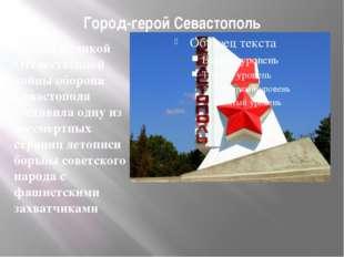Город-герой Севастополь В годы Великой Отечественной войны оборона Севастопол