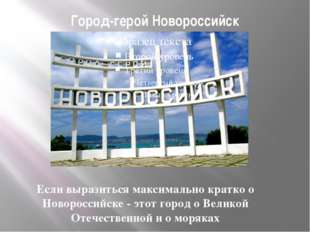 Город-герой Новороссийск Если выразиться максимально кратко о Новороссийске -