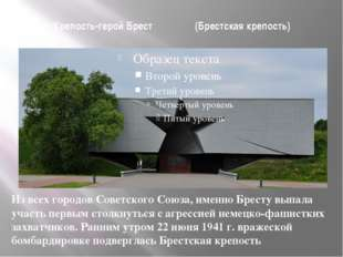 Крепость-герой Брест (Брестская крепость) Из всех городов Советского Союза, и