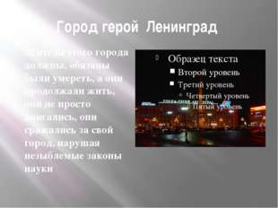 Город герой Ленинград Жители этого города должны, обязаны были умереть, а они