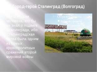 Город-герой Сталинград (Волгоград) Нет вРоссии человека, кто бы не знал опо