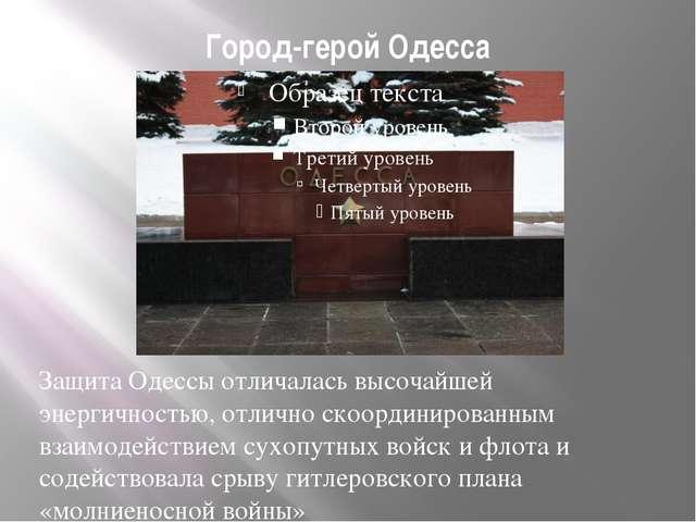 Город-герой Одесса Защита Одессы отличалась высочайшей энергичностью, отлично...
