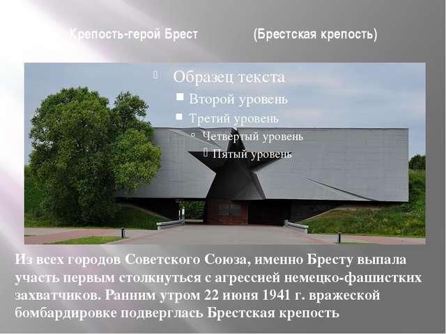 Крепость-герой Брест (Брестская крепость) Из всех городов Советского Союза, и...