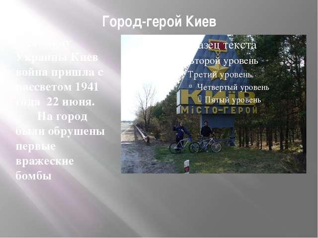 Город-герой Киев В столицу Украины Киев война пришла с рассветом 1941 года 22...