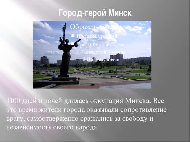 Город-герой Минск 1100 дней и ночей длилась оккупация Минска. Все это время ж...