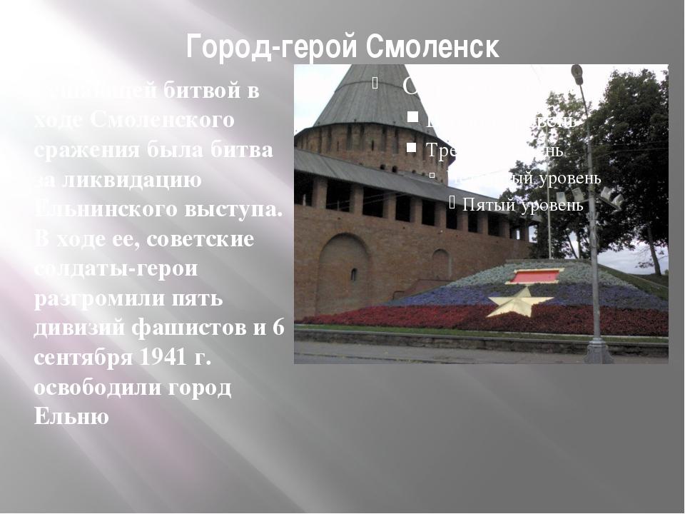Город-герой Смоленск Решающей битвой в ходе Смоленского сражения была битва з...