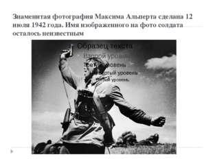 Знаменитая фотография Максима Альперта сделана 12 июля 1942 года. Имя изображ