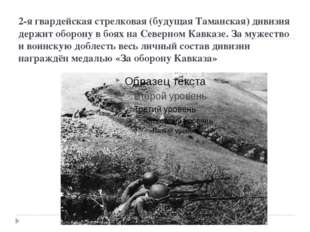 2-я гвардейская стрелковая (будущая Таманская) дивизия держит оборону в боях
