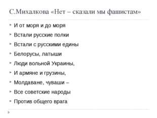 С.Михалкова «Нет – сказали мы фашистам» И от моря и до моря Встали русские по