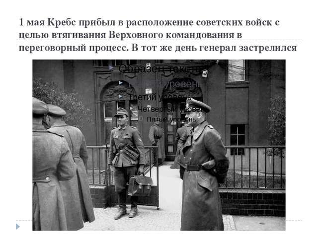 1 мая Кребс прибыл в расположение советских войск с целью втягивания Верховно...