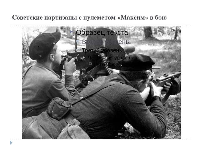Советские партизаны с пулеметом «Максим» в бою