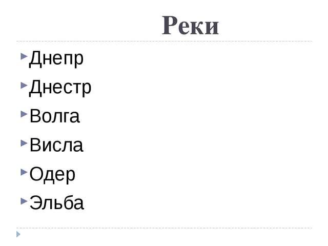 Реки Днепр Днестр Волга Висла Одер Эльба
