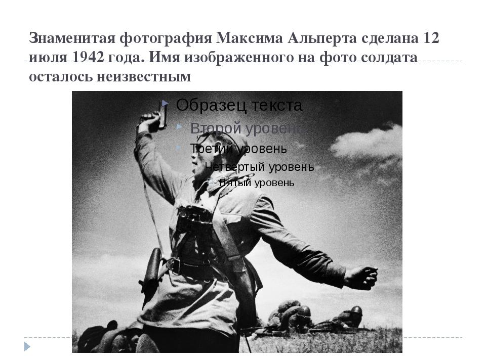 Знаменитая фотография Максима Альперта сделана 12 июля 1942 года. Имя изображ...