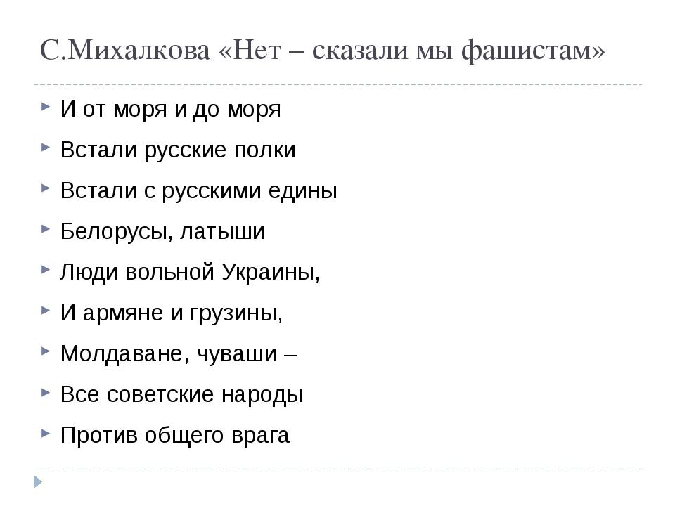 С.Михалкова «Нет – сказали мы фашистам» И от моря и до моря Встали русские по...