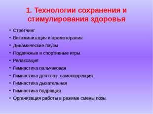 1. Технологии сохранения и стимулирования здоровья Стретчинг Витаминизация и