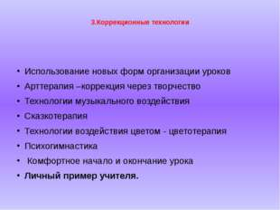3.Коррекционные технологии   Использование новых форм организации уроков А