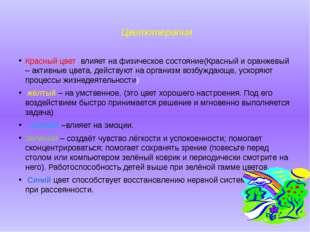 Цветотерапия Красный цвет влияет на физическое состояние(Красный и оранжевый