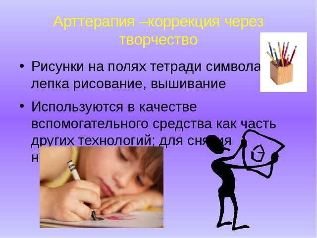 Арттерапия –коррекция через творчество Рисунки на полях тетради символа дня,...