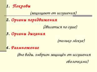 1. Покровы (защищают от иссушения) 2. Органы передвижения (двигаться по суше)