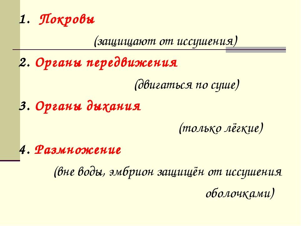 1. Покровы (защищают от иссушения) 2. Органы передвижения (двигаться по суше)...
