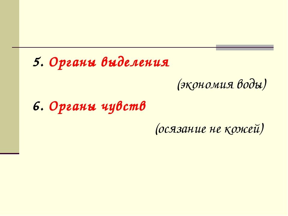 5. Органы выделения (экономия воды) 6. Органы чувств (осязание не кожей)