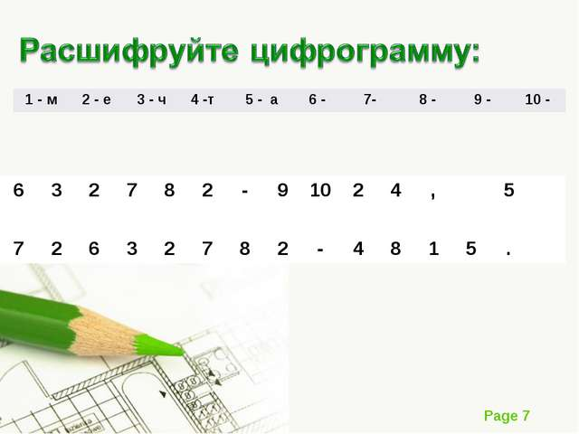 1 - м2 - е3 - ч4 -т 5 - а6 -7- 8 -9 -10 - 632782-91024,...