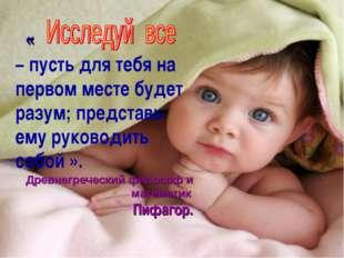 « – пусть для тебя на первом месте будет разум; представь ему руководить соб