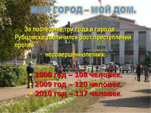 За последние три года в городе Рубцовске увеличился рост преступлений против