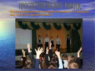 Провели информационный лекторий среди учеников 2, 3 и 4 классов на тему «Как