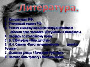 1. Конституция РФ. 2. Уголовный кодекс РФ. 3. Россия и международное сотрудни