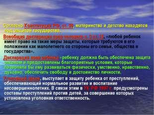 Согласно Конституции РФ, ст. 38, материнство и детство находятся под защитой