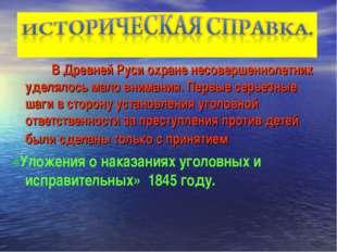 В Древней Руси охране несовершеннолетних уделялось мало внимания. Первые сер