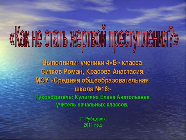 Выполнили: ученики 4«Б» класса Ситков Роман, Красова Анастасия. МОУ «Средняя...