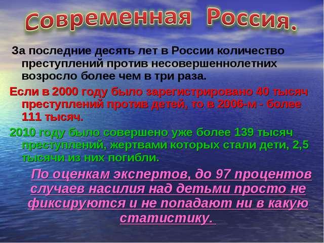 За последние десять лет в России количество преступлений против несовершенно...