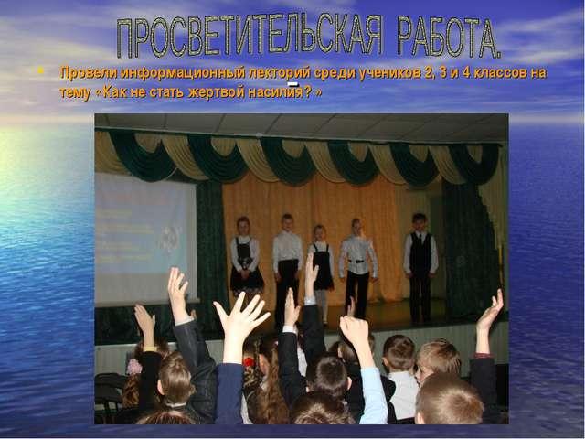 Провели информационный лекторий среди учеников 2, 3 и 4 классов на тему «Как...