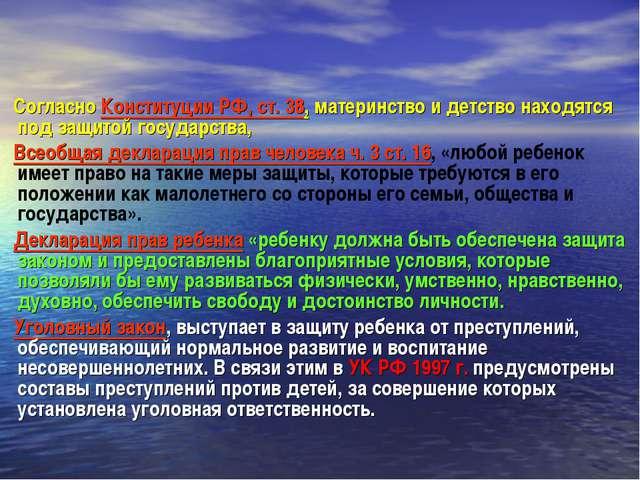 Согласно Конституции РФ, ст. 38, материнство и детство находятся под защитой...
