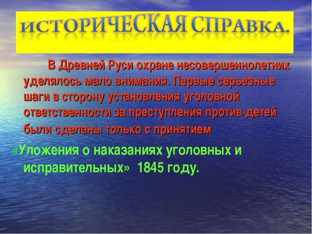 В Древней Руси охране несовершеннолетних уделялось мало внимания. Первые сер...