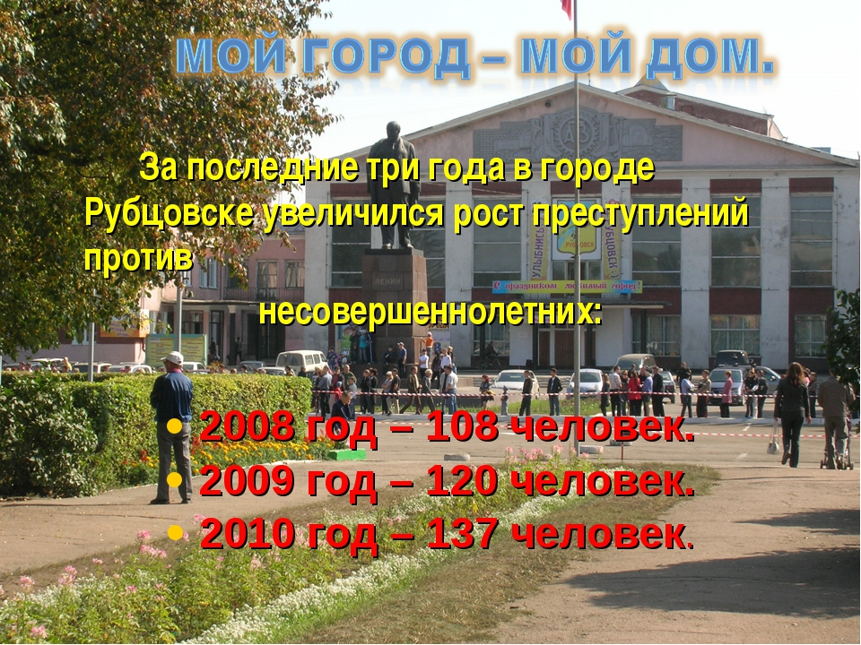 За последние три года в городе Рубцовске увеличился рост преступлений против...
