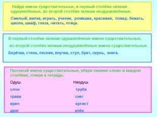 Найди имена существительные, в первый столбик запиши одушевлённые, во второй