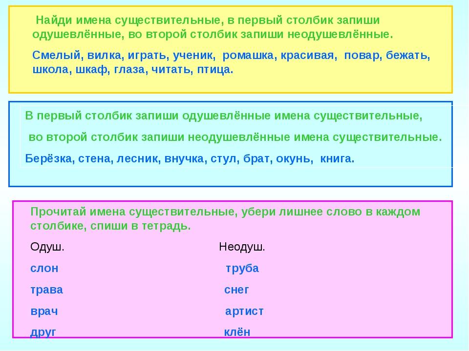 Найди имена существительные, в первый столбик запиши одушевлённые, во второй...