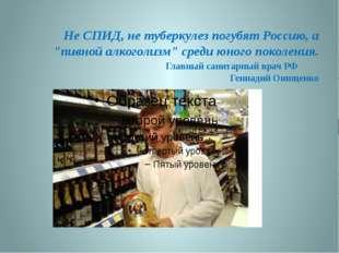 """Ъ Не СПИД, не туберкулез погубят Россию, а """"пивной алкоголизм"""" среди юного по"""