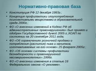 Нормативно-правовая база Конституция РФ 12 декабря 1993г.; Концепция профилак
